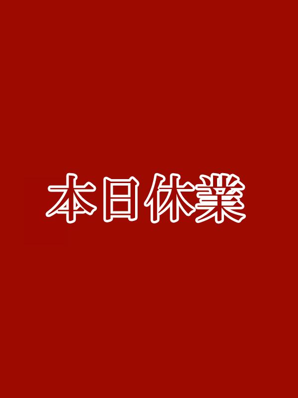 【20時閉店】